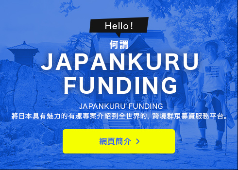 What`s JAPANKURU FUNDING?JAPANKURU FUNDING is cross-border crowdfunding service for bringing cool Japanese projects to the world.